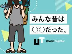 UTエイム株式会社【広告No.T000424】