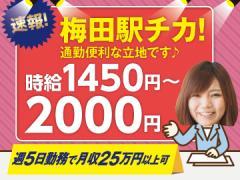 トランスコスモス株式会社 DC&CC西日本本部/K170006