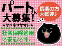 ヤマト運輸株式会社 熊本ベース店