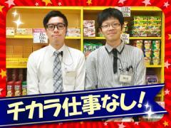 [1](株)ディー・ディーDAC稲田堤店[2](株)ダック スタジアム