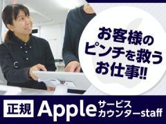 株式会社ビックカメラ アップル製品修理サービスカウンター