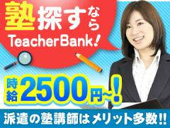 TeacherBank<株式会社千代田教育図書>