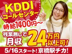 株式会社KDDIエボルバ 関西採用センター/FA028477
