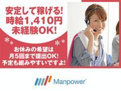 マンパワーグループ(株)金融サポート・関西
