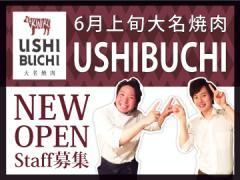 USHIBUCHI