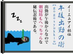 株式会社イーエムアイ 名古屋支店