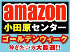 株式会社ワールドインテック AMZN小田原事業所