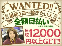 (株)キャスティングロード新宿・池袋・横浜/CSSH0000 [派][A]初バイトで日収1万2000円もGET!?単発オフィスWORK♪
