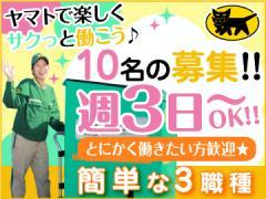 ヤマト運輸(株) 神戸六甲アイランド支店 [066199]