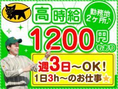 ヤマト運輸(株) 福知山支店 [066549]