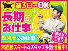 ヤマト運輸(株) 神戸垂水支店 [066229]