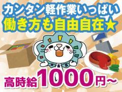 株式会社ウィルエージェンシー 四日市支店/wyk0000