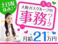 大阪ガスグループ 関西ビジネスインフォメーション(株)