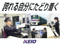 京王電鉄株式会社 [A]未経験OK!! 1勤務9600円と魅力の『駅の業務』スタッフ