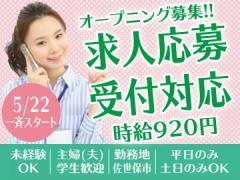 テンプスタッフ福岡株式会社 長崎支店
