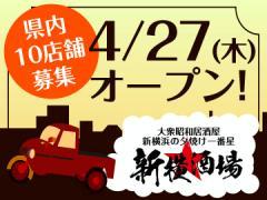いよいよ4/27(木)OPEN!「新横酒場」他、県内9店舗同時募集