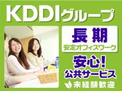 株式会社KDDIエボルバコールアドバンス/浦和0203係