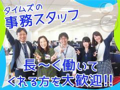 タイムズコミュニケーション株式会社(パーク24グループ)