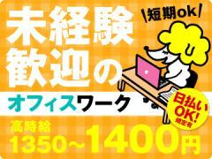 株式会社エスプールヒューマンソリューションズ 関西支店