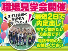 トランコム株式会社 戸田事業所