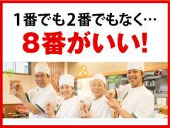 8番らーめん 4店舗同時募集◆大泉・奥田・飯野あらや・呉羽
