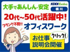 株式会社KDDIエボルバ/DA028304