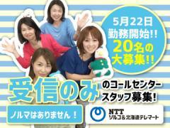 NTT(エヌ・ティ・ティ)ソルコ&北海道テレマート株式会社