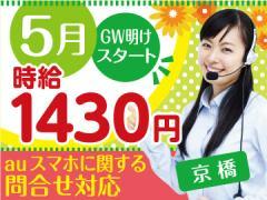 株式会社KDDIエボルバ関西支社/FA028928