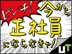 UTエイム株式会社【広告No.T000438】