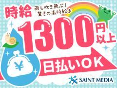 (株)セントメディア CC事業部 沖縄支店
