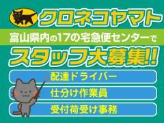 ヤマト運輸(株) ★富山県内のクロネコヤマト宅急便センター