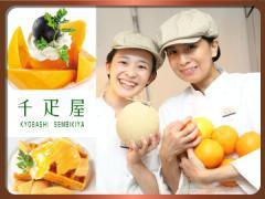 京橋千疋屋 東武池袋店
