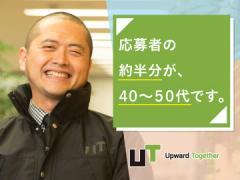 UTエイム株式会社【広告No.T000610】