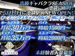 池袋SEASIDE ☆5月17日完全新規オープン!☆