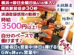 NEW CLUB HANATSUBAKI