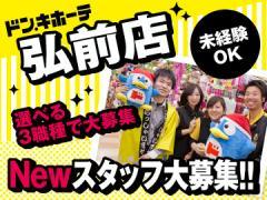 ドン・キホーテ 弘前店/A0400110318