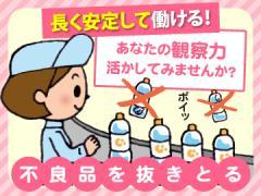鴻池運輸株式会社 東日本支店栃木営業所