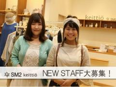 SM2 keittio おのだサンパーク店  株式会社キャン