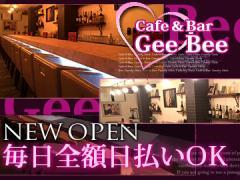 BAR  Gee・Bee (ジービー)  ☆★NEW OPEN★☆