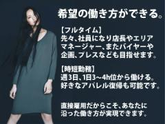MARcourt ・mizuiro ind 関東14店舗同時募集