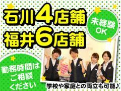 コート・ダジュール 石川4店舗・福井6店舗 合同募集