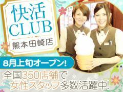 快活CLUB 熊本田崎店