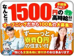 株式会社日本ケイテム【広告No. HOKURIKU】