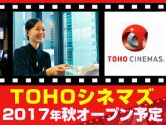 TOHOシネマズ (秋オープン)