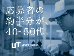 UTエイム株式会社【広告No.T000749】