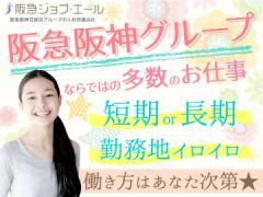 株式会社 阪急ジョブ・エール