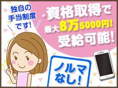 株式会社エムシーアイ 〜auショップ★4店舗同時募集★〜