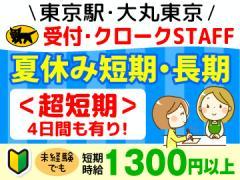ヤマト運輸(株) 東東京ビル・タウンマネジメント支店