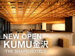 KUMU金沢\u2015THESHAREHOTELS\u2015