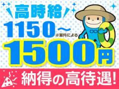 日総工産株式会社 <広告No.7300>